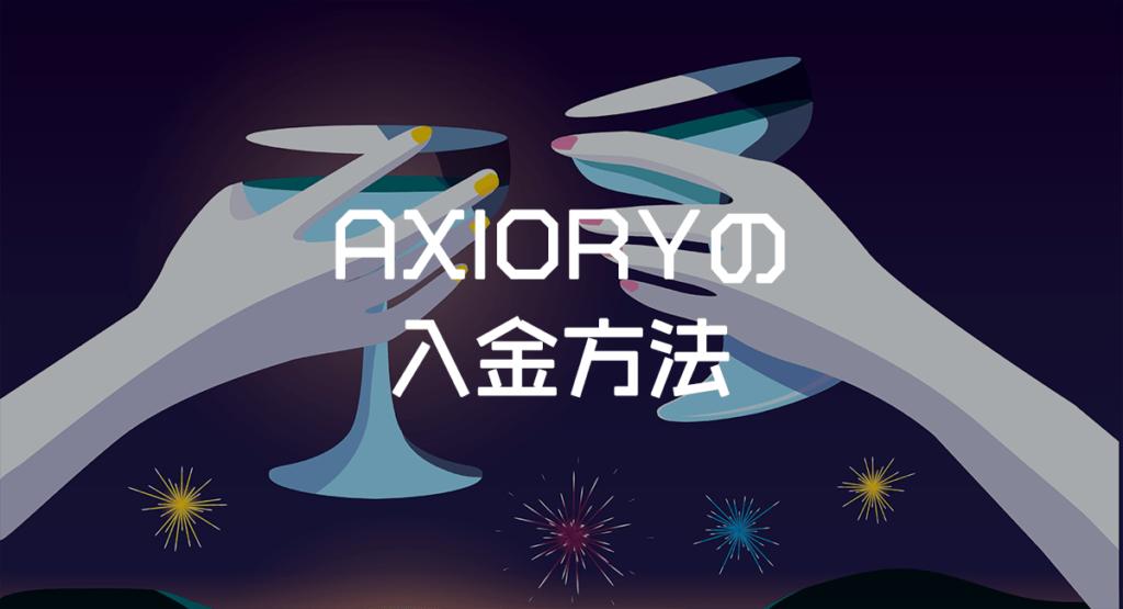 AXIORYの入金方法