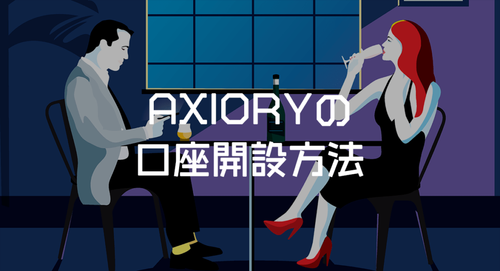 AXIORY口座開設方法