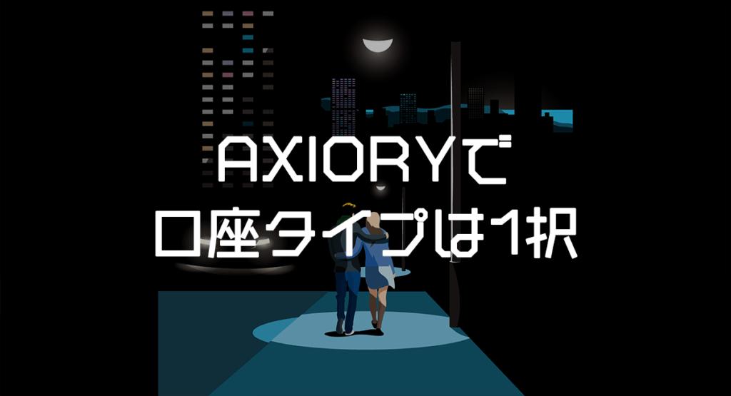 AXIORYの口座タイプ