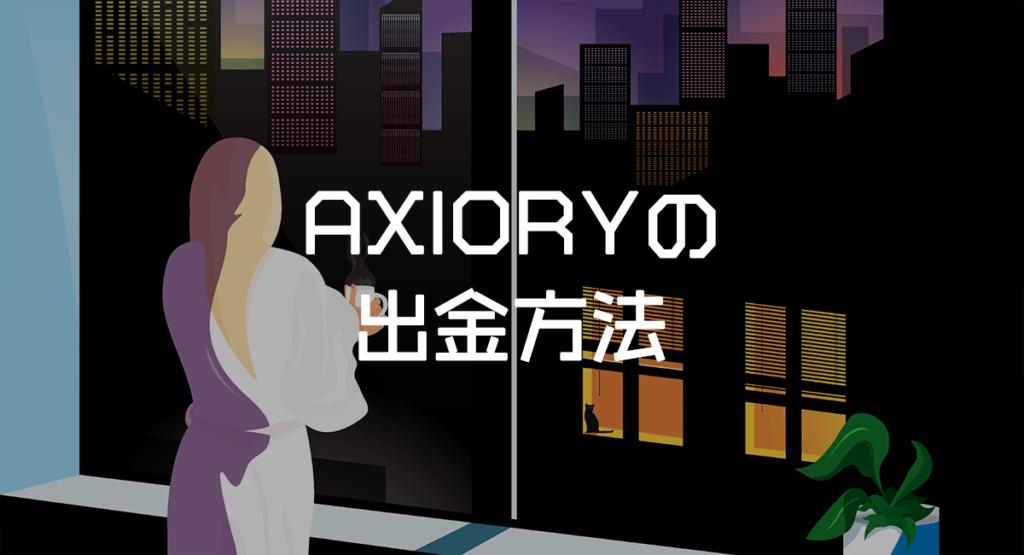 AXIORYの出金方法
