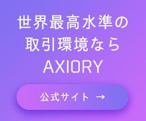 AXIORY公式